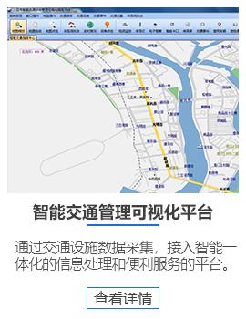 三亚智能交通管理可视化平台