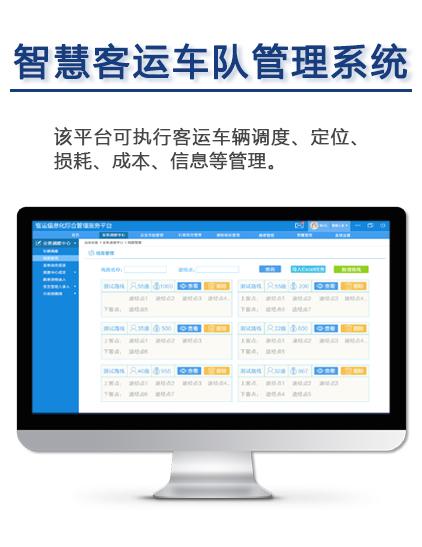 智慧客运VOC车队运行管理系统