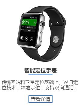 智能定位手表
