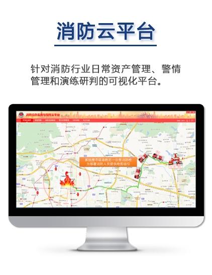 消防应急监测与指挥云平台