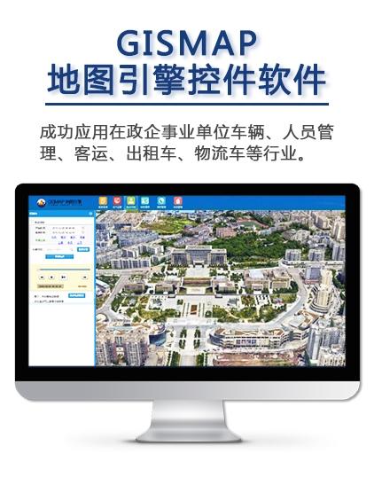 GISMAP地图引擎控件软件