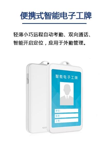 便携式电子智能工牌