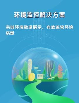 环境监控解决方案