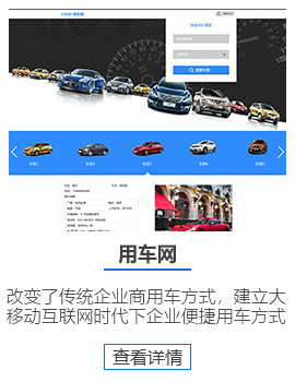 广州用车网
