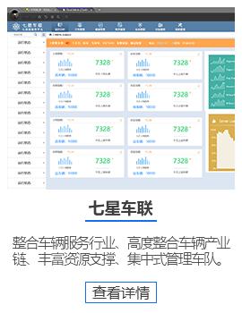 广东省七星联车辆管理平台