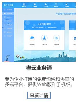 广州业务通企业运营管理系统