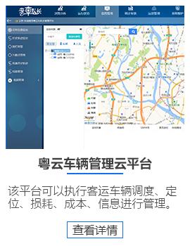 广东省粤云车辆管理云平台