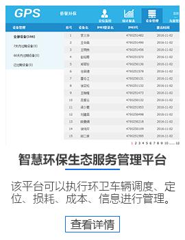 广东省智慧环卫决策管理平台