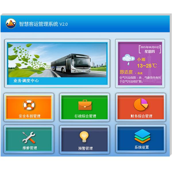 智慧客运管理系统 V2.0