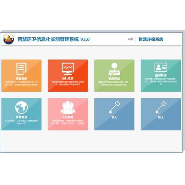 智慧环卫信息化监测管理系统 V2.0