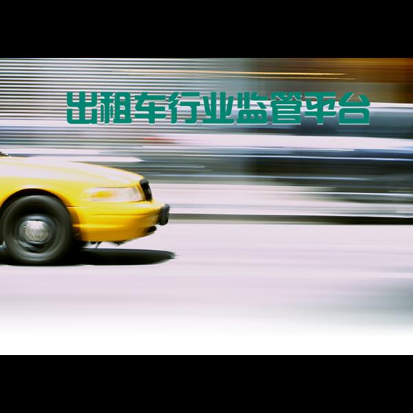 出租车行业监管平台