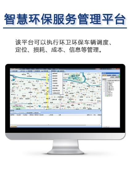 智慧环保生态服务管理平台
